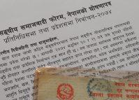 वैवाहिक अंगीकृत नागरिकताबारे फोरमको घोषणापत्रमा गलत दाबी
