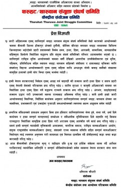 Tharuhat press release