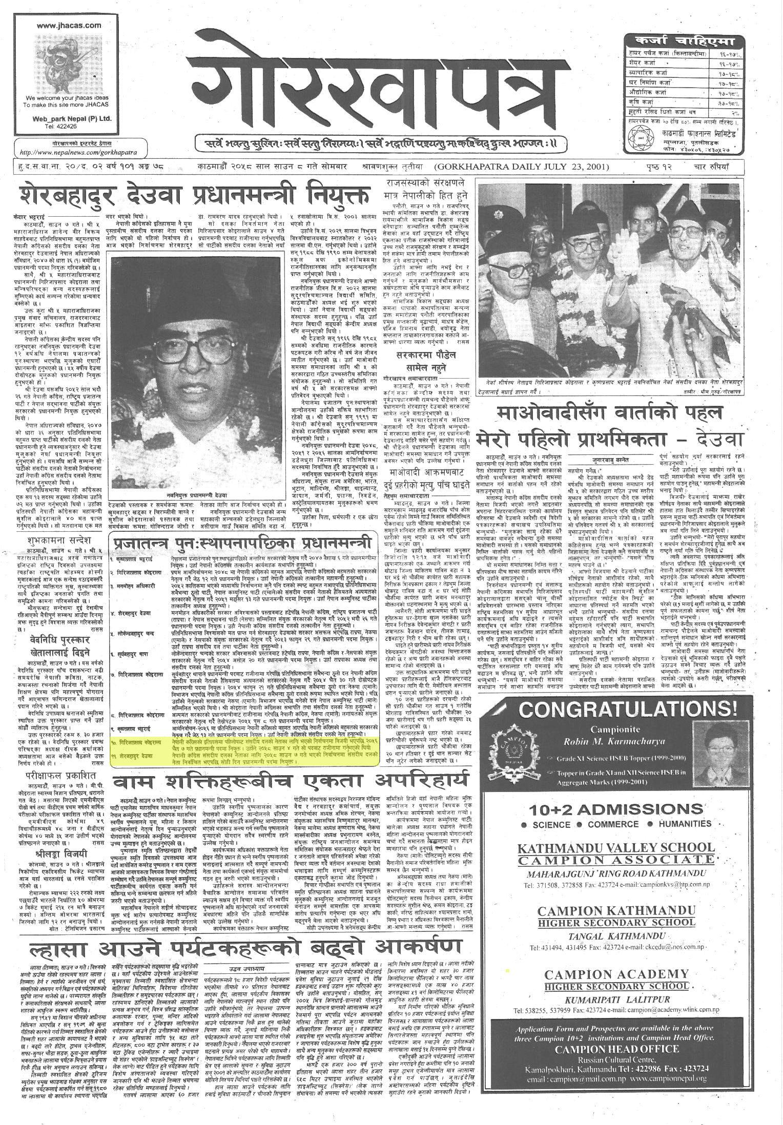 Gorkhapatranew1
