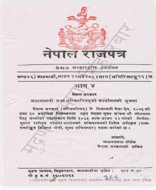 Rajpatra_1 copy