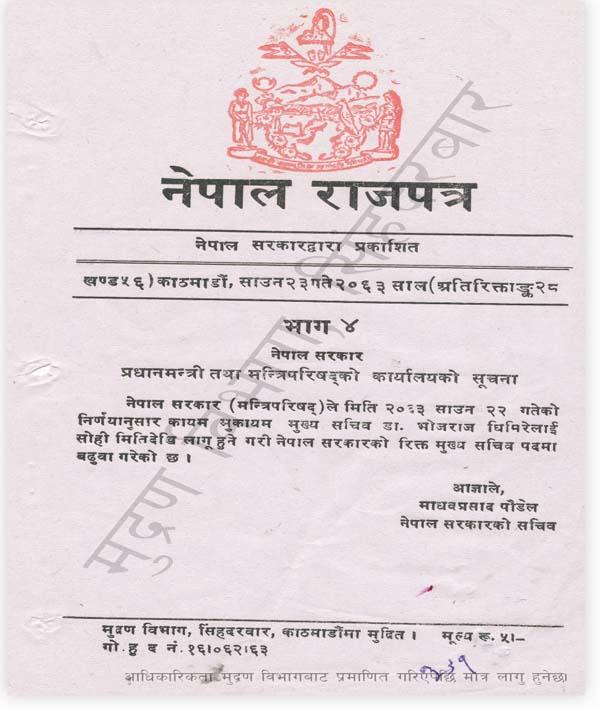 Rajpatra_2 copy