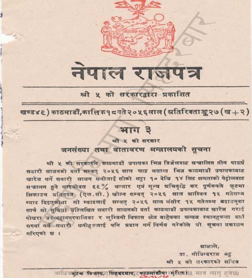 Rajpatra_3 copy