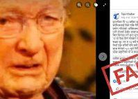 भाइरल पोष्टका वृद्ध व्यक्ति कोभिड लागेका इटालियन हैन, पूर्व अमेरिकी सैनिक हुन्