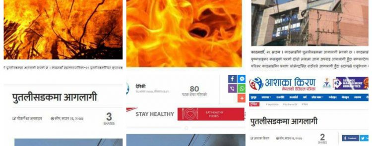 Some news websites used old photo of Putalisadak blaze to depict Monday's fire